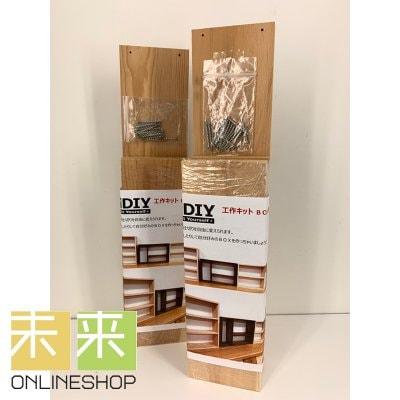 ステイホーム応援企画‼️ 【お家でDIY】 棚 BOX キット