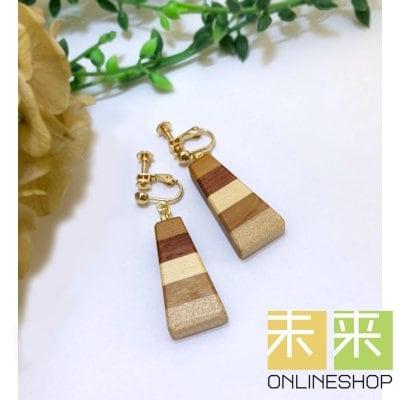 【ウッドアクセサリー】寄木のイヤリング(イチイ・カリン他)・イヤリングorピアス変更可能