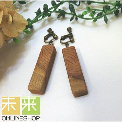 【ウッドアクセサリー】木のイヤリング(キリシマスギ)・イヤリングorピアス変更可能