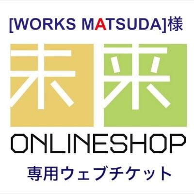 WORKS MATSUDA様用DIY用フリーバン二枚セット販売チケット