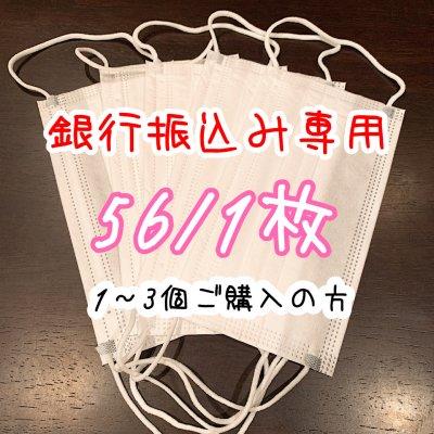 【工場直接販売】衛生マスク 50枚入り (税抜き56円/1枚) ※1〜3つご購入、銀行振り込み専用