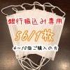 【工場直接販売】マスク50枚入り(税抜き56円/1枚) ※4個〜ご購入、銀行振り込み専用
