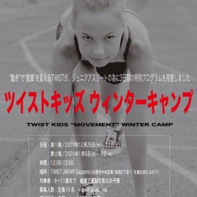 【冬休み特別プログラム】TWISTウィンターキャンプ 第二期1/6~8
