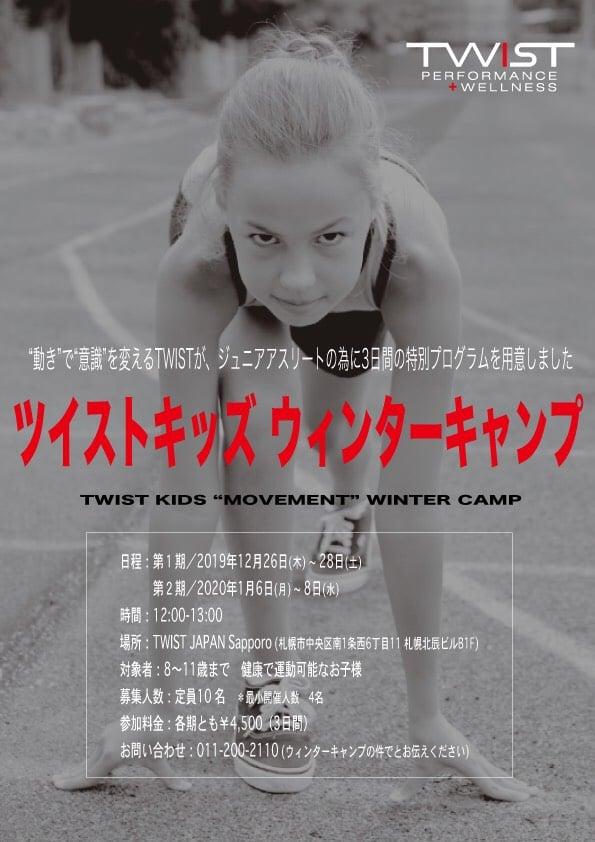 【冬休み特別プログラム】TWISTウィンターキャンプ 第二期1/6~8のイメージその1