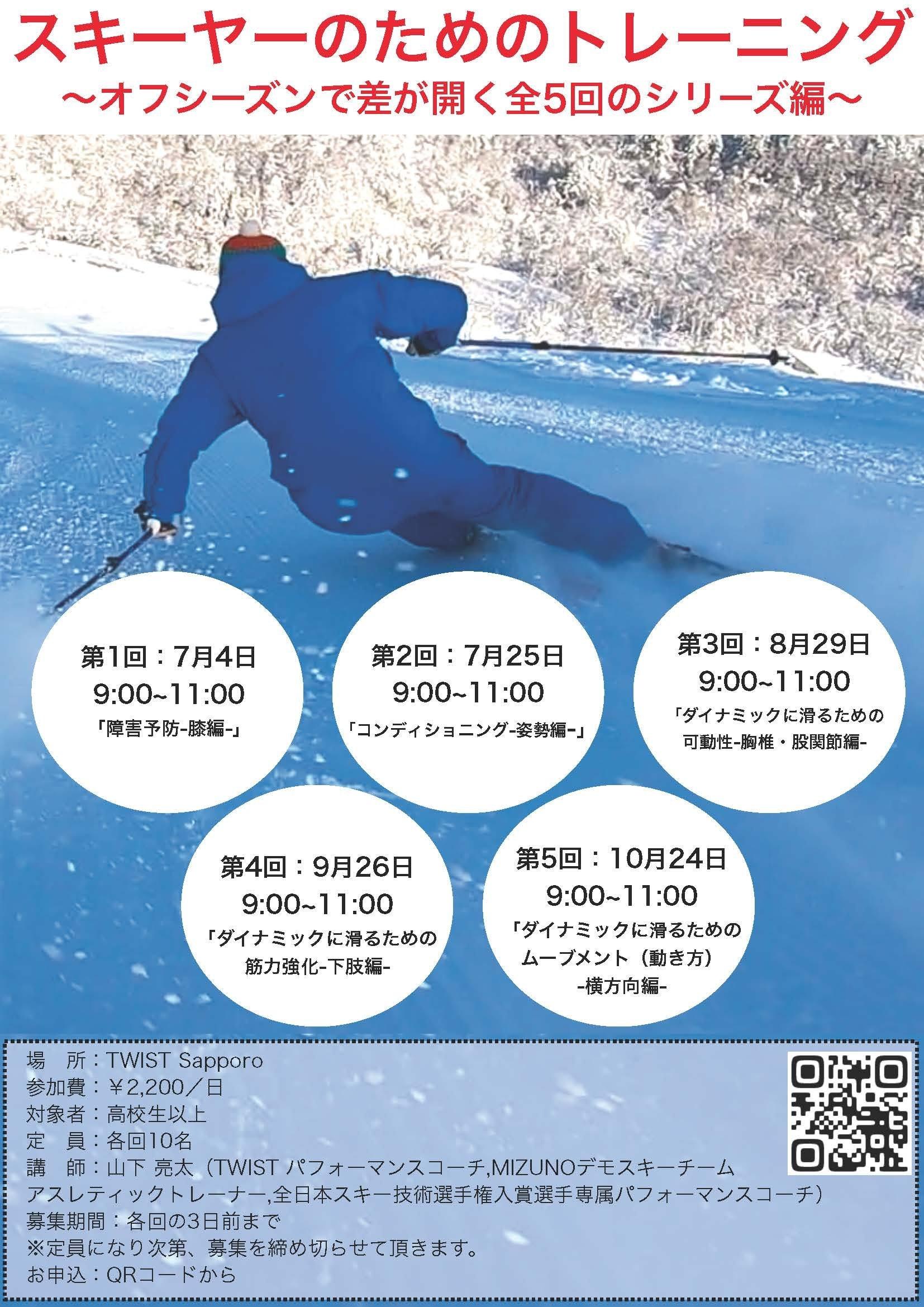 スキーヤーのためのトレーニング ~オフシーズンで差が開く全5回のシリーズ 第1回~のイメージその1