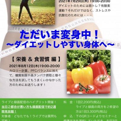 (LIVE・録画用) 7月29日(木) TWIST ZOOM セミナー【 ダイエットしやすい身体へ 〜ただいま変身中〜 】