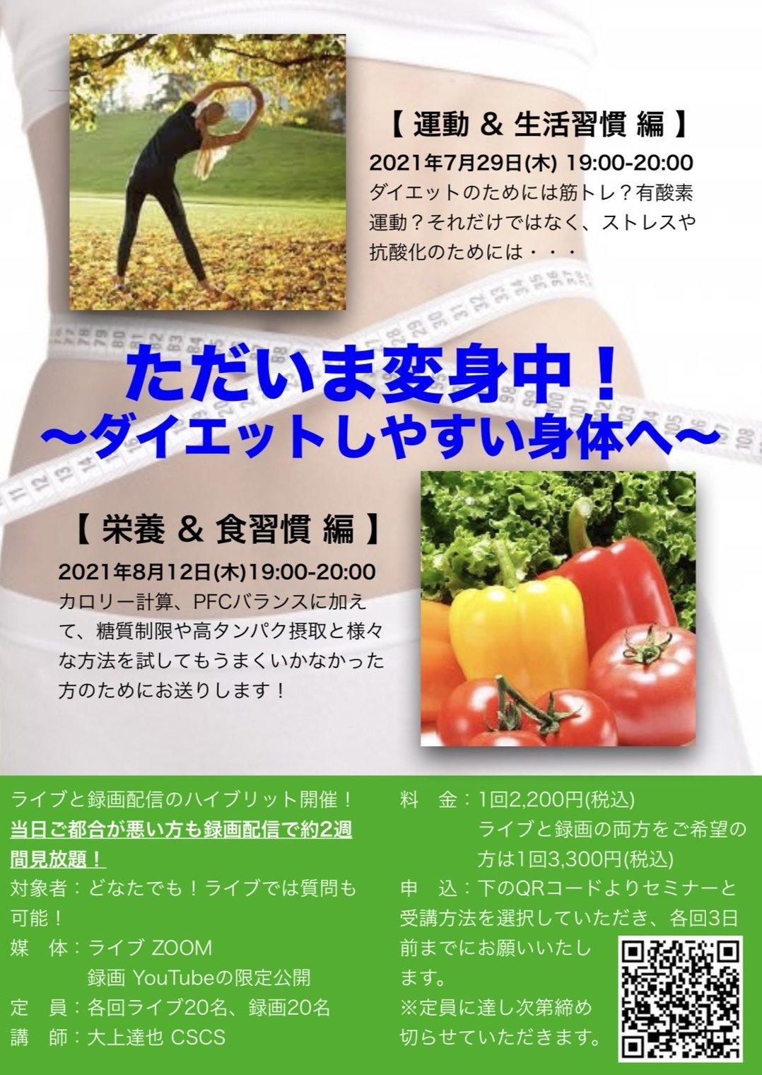 (録画用)  7月29日(木) TWIST ZOOM セミナー【 ダイエットしやすい身体へ 〜ただいま変身中〜 】のイメージその1