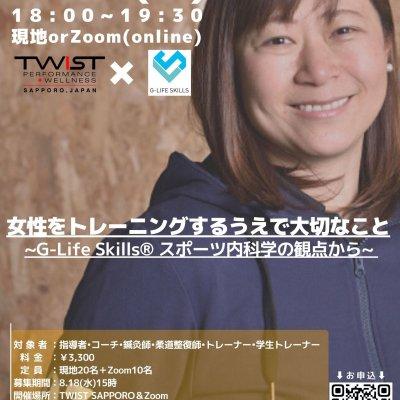 G-Life Skill X TWIST セミナー