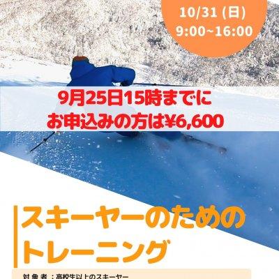 [早割]スキーヤーのためのトレーニング ~総復習編~10/31(日)
