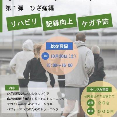 10月30日(土) TWIST ランニングセミナー 第5回【 総復習編 】