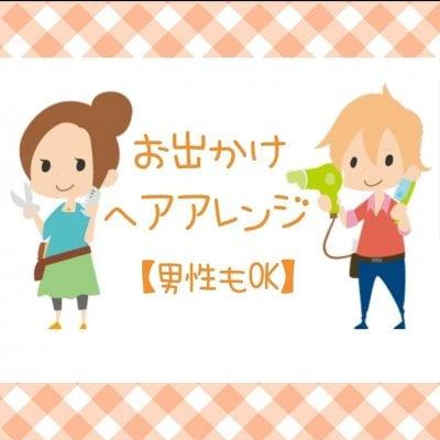 🌟初回限定🌟 🏠来店用🏠 高ポイント還元 お出かけヘアアレンジ【男性もOK】