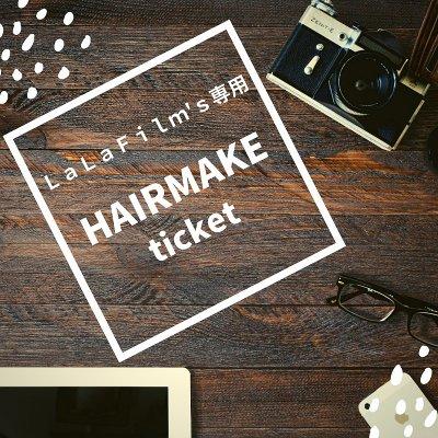 【N様専用】 LaLaFilm's ジャケット撮影チケット