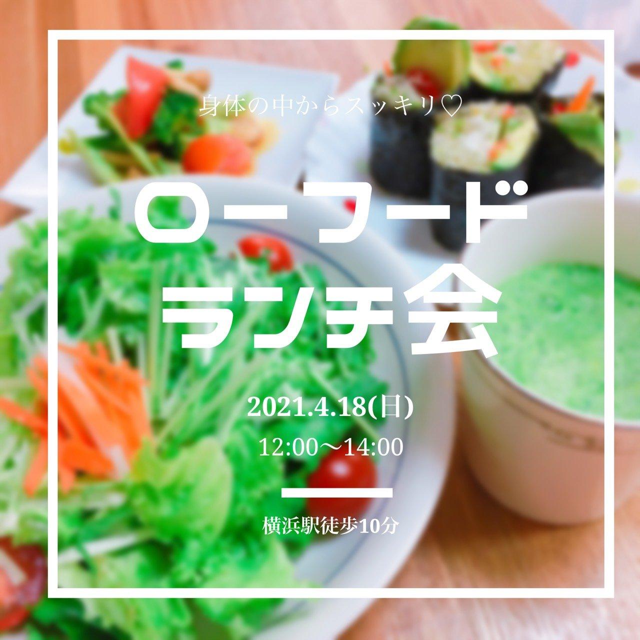 【4月18日(日)】春のローフードランチ会(ヒラソル・ローフードスクール横浜校)のイメージその1