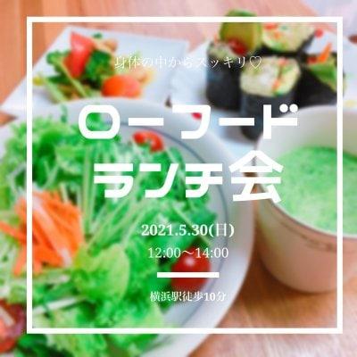 【5月30日(日)】春のローフードランチ会(Girasol〜ヒラソル〜ローフードスクール)