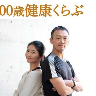 【体験版】100歳健康くらぶ体験DVD