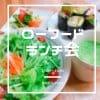 【10月3日(日)】ローフードランチ会(Girasol〜ヒラソル〜ローフードスクール)