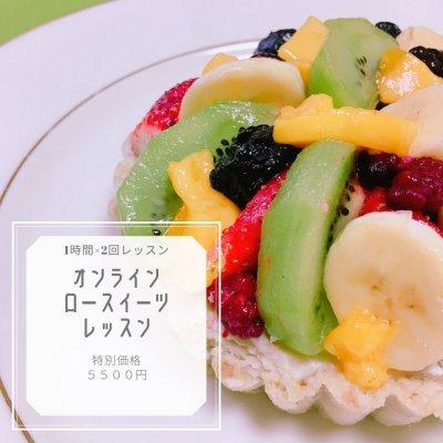 【5名様限定価格】オンラインロースイーツレッスン 1時間×2回(Girasol〜ヒラソル〜ローフードスクール)