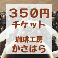 【現地払いのみ】350円 高ポイント珈琲チケット