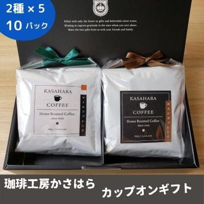 かさはら珈琲ギフト【カップオン 10パック入り】自家焙煎オリジナルブレンド