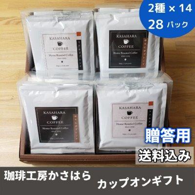 かさはら珈琲ギフト【カップオン 28パック入り】自家焙煎オリジナルブレンド
