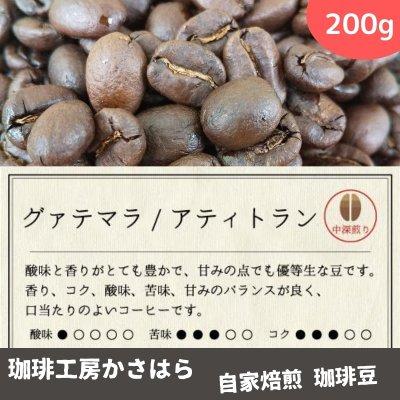かさはら珈琲【グァテマラ SHB/アティトラン】 深煎り 200g《口当たりがよく酸味、甘味、コク、苦味、香りのバランスがよい》