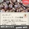 かさはら珈琲【タンザニア スノートップブルガ農園】中深煎り 200g《上品な酸味と甘味、芳醇なコクと香りで優しい。スッキリとした後味。》