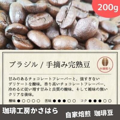 かさはら珈琲【ブラジル・セラード/手摘み完熟豆】中深煎り 200g《甘味のあるチョコレートフレーバーと強すぎないデリケートな酸味》