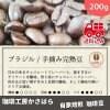《送料込み》かさはら珈琲【ブラジル・セラード/手摘み完熟豆】中深煎り 200g《甘味のあるチョコレートフレーバーと強すぎないデリケートな酸味》