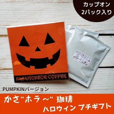 【ハロウィン限定プチギフト用】自家焙煎カップオンコーヒー(2パック入...
