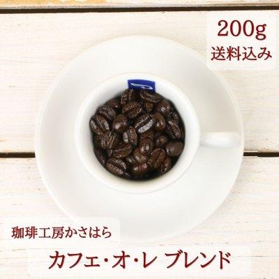 《送料込み》【カフェ・オ・レ ブレンド 深煎り 200g】珈琲工房かさはら...