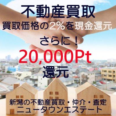 不動産自社買取20,000Pt還元チケット 買取対象地区:新潟市・新発田市