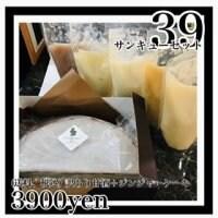 【数量限定・送料込み】39(サンキュー)セット 米粉ジンジャーケーキ×フルーツ甘酒