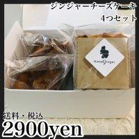 【送料・税込み】2900円ジンジャーチーズケーキ4つセット