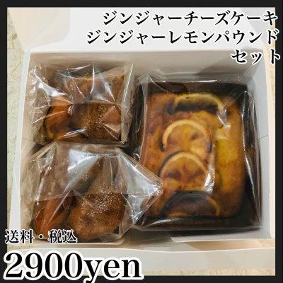 【8月限定】【送料・税込み】2900円ジンジャーチーズケーキ×ジンジャーレモンパウンドハーフサイズ