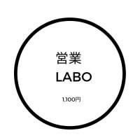 「営業LABO」勉強会チケット