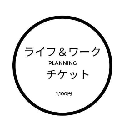 Zoom de ライフ&ワークplanning