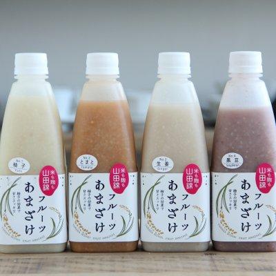 【米も麹も山田錦/フレーバー4種類】フルーツ甘酒7日分(ご自宅ファミリー用完成!)