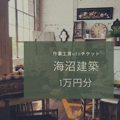 作業工賃ウェブチケット/1万円分