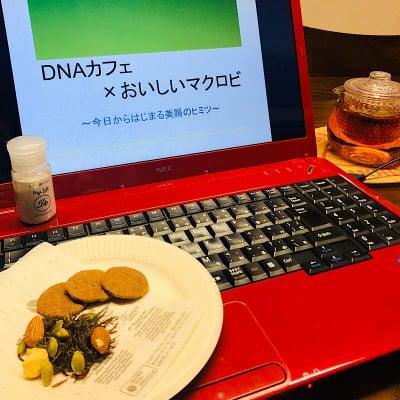 1月23日(木)開催 マクロビランチ×DNA・腸内フローラ栄養学