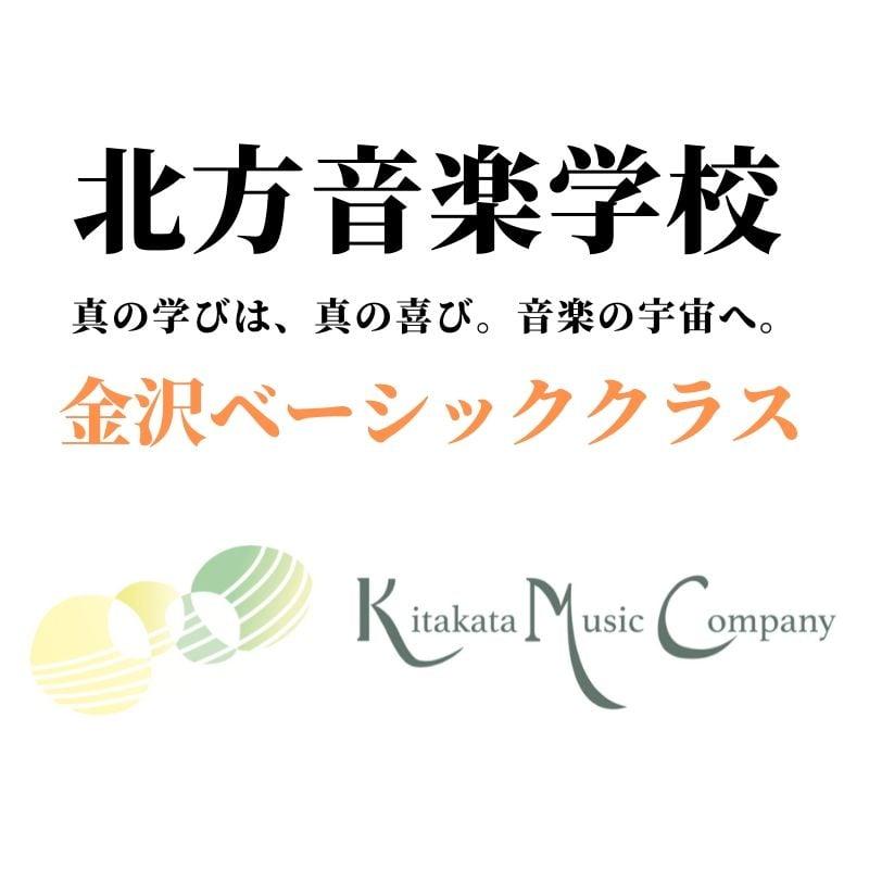 1月24日【北方音楽学校 in 金沢】ベーシッククラスのイメージその1