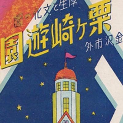3月15日【かがやきフェス!in 内灘】 大人ウェブチケット