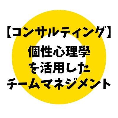 【単発/定期】チームマネジメントのための個性心理學コンサル