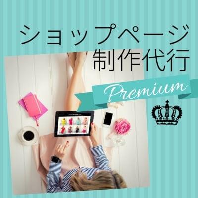 ツクツクショップページ代行Premium