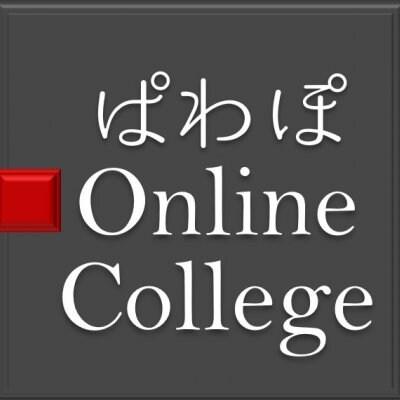 ぱわぽOnlineCollege Premiumコース