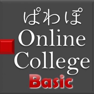 ぱわぽOnlineCollege Basic