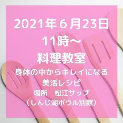 2021年6月23日 料理教室(身体の中からキレイになる美活レシピ)
