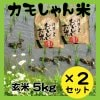 【カモしゃん米】玄米5kg:2個セット