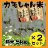 【カモしゃん米】精米5kg:2個セット