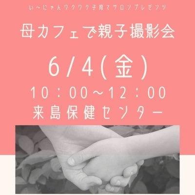 【現地払い専用】6/4(金)開催「母カフェで親子撮影会」
