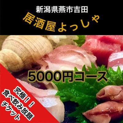 現地払い限定‼︎究極の食べ飲み放題コース5000円チケット